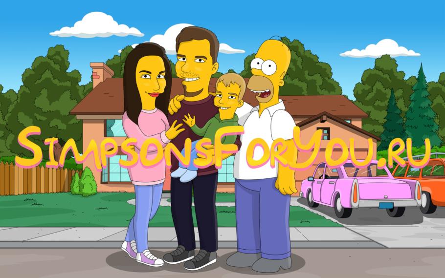 Подарок семье (на фоне дома Симпсонов). Портрет семье (на фоне дома Симпсонов). Рисунок семье (на фоне дома Симпсонов). Картина семье (на фоне дома Симпсонов).
