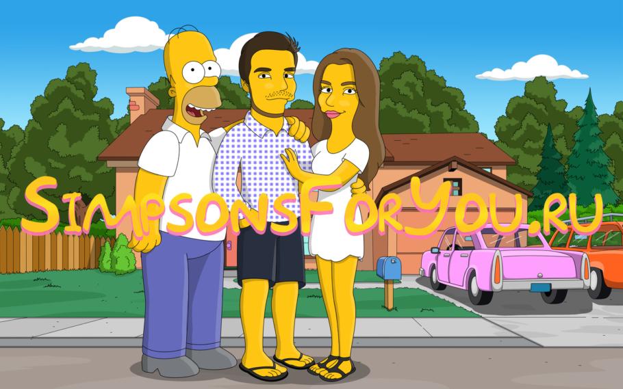 Подарок семье (Симпсоны). Портрет семье (Симпсоны). Рисунок семье (Симпсоны). Картина семье (Симпсоны).