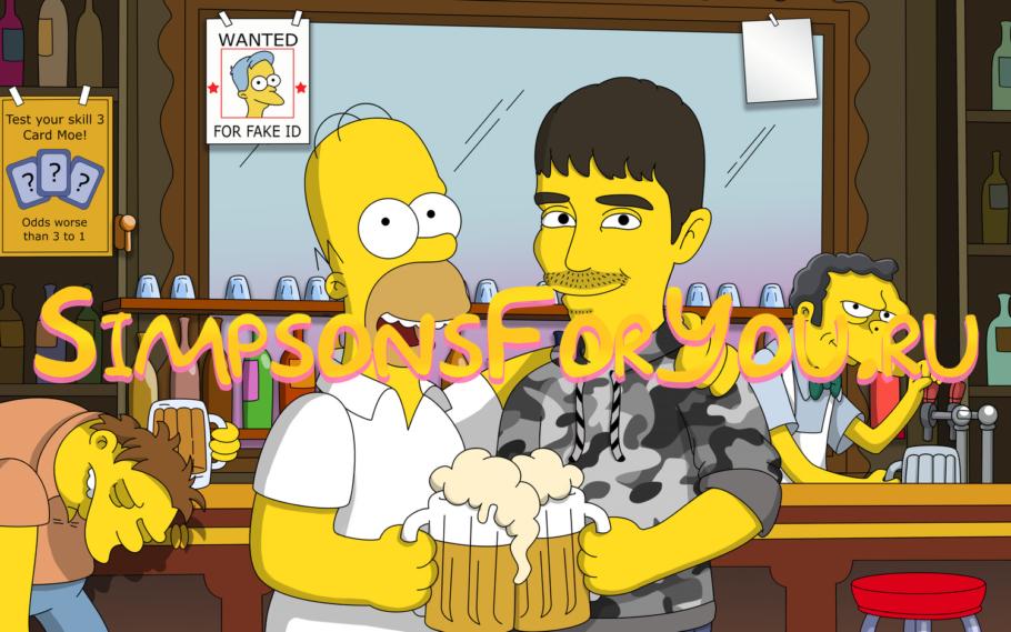 Подарок с Гомером в баре. Портрет с Гомером в баре. Рисунок с Гомером в баре. Картина с Гомером в баре.
