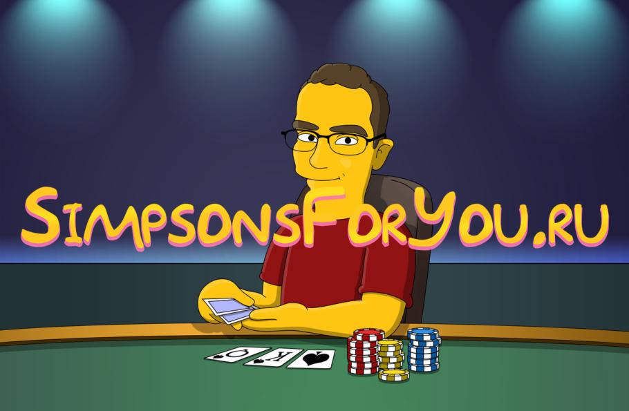 Подарок покеристу. Портрет покеристу. Рисунок покеристу. Картина покеристу.
