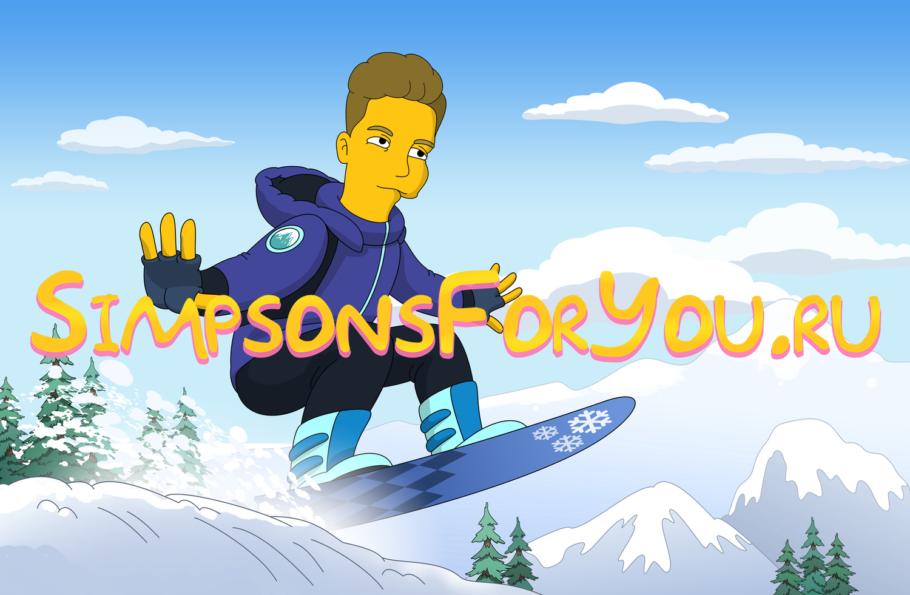 Подарок сноубордисту. Портрет сноубордисту. Рисунок сноубордисту. Картина сноубордисту.