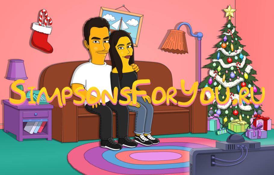 Подарок Диван Симпсоны на Новый год. Портрет Диван Симпсоны на Новый год. Рисунок Диван Симпсоны на Новый год. Картина Диван Симпсоны на Новый год.
