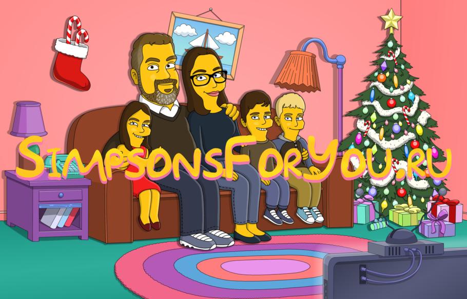Подарок близким (на диване) на Новый год. Портрет близким (на диване) на Новый год. Рисунок близким (на диване) на Новый год. Картина близким (на диване) на Новый год.