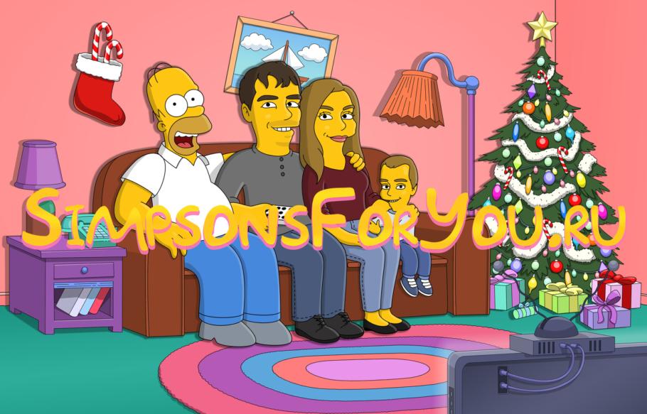 Подарок на Новый год Симпсоны. Портрет на Новый год Симпсоны. Рисунок на Новый год Симпсоны. Картина на Новый год Симпсоны.