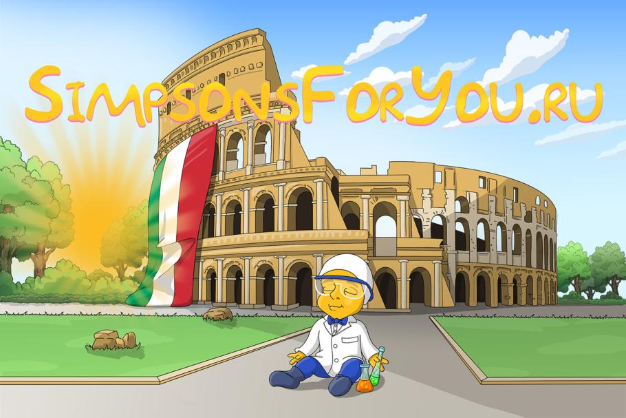 Подарок итальянцам и любителем Италии (Колизей)